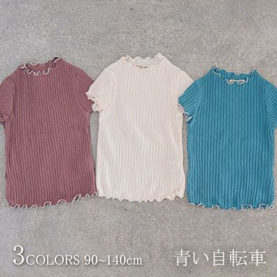 dc6eb21a84297 女の子 キッズ 韓国子供服 即納・40%OFF リブ素材半袖カットソーTシャツ(3色) 90~140cm  18ss511momB2
